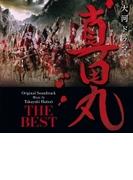 NHK大河ドラマ 真田丸 オリジナル・サウンドトラックBEST【CD】
