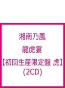 龍虎宴 【初回生産限定盤A 虎】 (2CD)