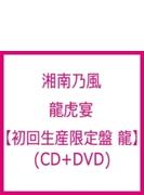 龍虎宴 【初回生産限定盤B 龍】 (CD+DVD)