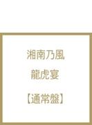 龍虎宴 【通常盤】