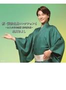 新 演歌名曲コレクション 4 -きよしの日本全国歌の渡り鳥- 【Aタイプ(初回完全限定スペシャル盤)】(+DVD)【CD】 2枚組