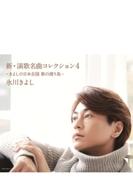 新 演歌名曲コレクション 4 -きよしの日本全国 歌の渡り鳥- 【Bタイプ(初回完全限定スペシャル盤)】(+DVD)
