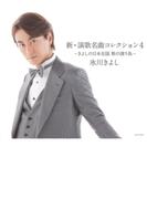新 演歌名曲コレクション 4 -きよしの日本全国 歌の渡り鳥- 【Cタイプ(通常盤)】【CD】