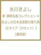 新 演歌名曲コレクション 4 -きよしの日本全国 歌の渡り鳥- 【Cタイプ(通常盤・カセット)】【カセット】