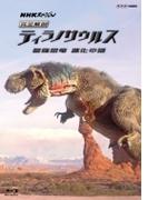 完全解剖ティラノサウルス ~最強恐竜 進化の謎~【ブルーレイ】