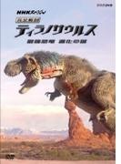 完全解剖ティラノサウルス ~最強恐竜 進化の謎~【DVD】