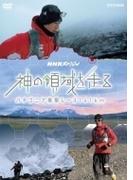 神の領域を走る パタゴニア極限レース141km【DVD】