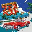 フェスベスト【CD】