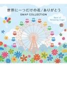 世界に一つだけの花/ありがとう~SMAPコレクション【CD】 2枚組