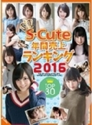 S-Cute年間売上ランキング2016 Top30【DVD】