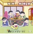 おそ松さん かくれエピソードドラマCD「松野家のなんでもない感じ」 第1巻【CD】