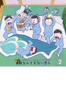 おそ松さん かくれエピソードドラマCD「松野家のなんでもない感じ」第2巻【CD】