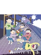 おそ松さん かくれエピソードドラマCD「松野家のなんでもない感じ」第3巻