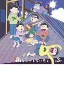 おそ松さん かくれエピソードドラマCD「松野家のなんでもない感じ」第3巻【CD】