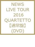 NEWS LIVE TOUR 2016 QUARTETTO 【通常盤】(DVD)【DVD】 3枚組