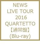NEWS LIVE TOUR 2016 QUARTETTO 【通常盤】(Blu-ray)【ブルーレイ】 3枚組