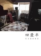 四畳半【CD】