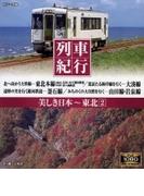 列車紀行 美しき日本 東北 2【ブルーレイ】