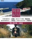 列車紀行 美しき日本 東北 1【ブルーレイ】