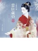忠臣蔵の恋 ~四十八人目の忠臣【CD】