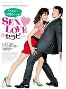 ソフィー・マルソーのSEX,LOVE&セラピー【DVD】