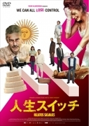 人生スイッチ【DVD】
