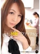 【アウトレット】彼女の姉貴とイケナイ関係 希崎ジェシカ【DVD】