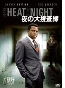 夜の大捜査線【DVD】
