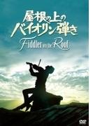 屋根の上のバイオリン弾き【DVD】