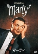 マーティ【DVD】