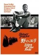 野のユリ【DVD】
