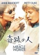 奇跡の人【DVD】