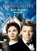 エルマー ガントリー 魅せられた男【DVD】