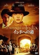 インドへの道【DVD】