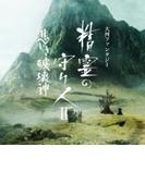 精霊の守り人ii 悲しき破壊神【CD】