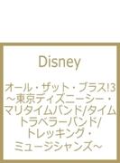 オール ザット ブラス! 3 ~東京ディズニーシー マリタイムバンド / タイムトラベラーバンド: / トレッキング ミュージシャンズ~