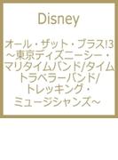 オール ザット ブラス! 3 ~東京ディズニーシー マリタイムバンド / タイムトラベラーバンド: / トレッキング ミュージシャンズ~【CD】