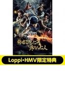 勇者ヨシヒコと導かれし七人 DVD BOX(5枚組)【Loppi・HMV限定特典付き】【DVD】 5枚組