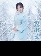 鯖街道 【初回生産限定盤】(+DVD)【CDマキシ】