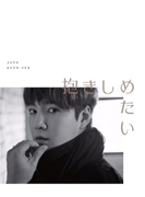 抱きしめたい 【初回限定盤B】 (CD+32P Booklet)