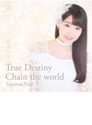 True Destiny / Chain the world 【通常盤】【CDマキシ】