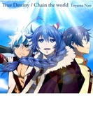 True Destiny / Chain the world 【アニメ盤】【CDマキシ】
