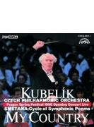 連作交響詩『わが祖国』 ラファエル・クーベリック&チェコ・フィル(1990)