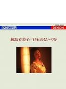 『日本のうた ベスト』  鮫島有美子、ヘルムート・ドイチュ