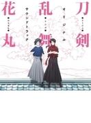 『刀剣乱舞-花丸-』オリジナル・サウンドトラック【CD】