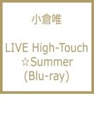 小倉唯 LIVE High-Touch☆Summer【ブルーレイ】
