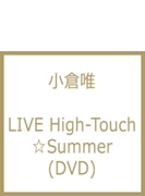 小倉唯 LIVE High-Touch☆Summer