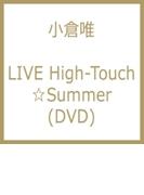 小倉唯 LIVE High-Touch☆Summer【DVD】