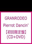 Pierrot Dancin' 【初回限定盤】 (CD+DVD)