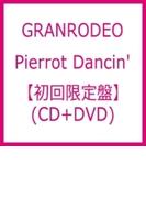 Pierrot Dancin' 【初回限定盤】 (CD+DVD)【CD】 2枚組